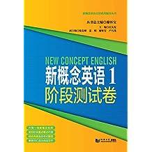 新概念英语1阶段测试卷