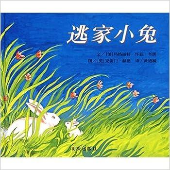 信谊世界精选绘本:逃家小兔