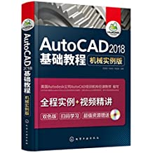 AutoCAD 2018基础教程  机械实例版