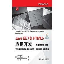 Java EE 7 & HTML5 应用开发——构建和部署同时支持桌面和移动设备的动态、高性能企业级应用