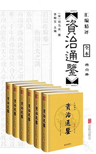 汇评精注资治通鉴(全六册)