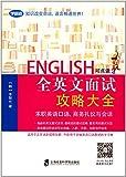 全英文面试攻略大全:求职英语口语、商务礼仪与会话