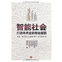 智能社会:打造未来全新商业版图