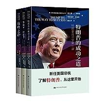奇才特朗普商业智慧丛书(套装共3册)