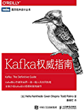 Kafka权威指南(图灵图书)