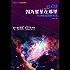 因为星星在那里:科学殿堂的砖与瓦 (理解科学丛书)