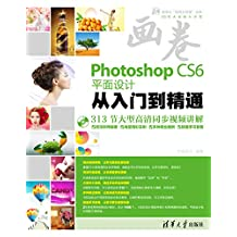 """清华社""""视频大讲堂""""大系·CG技术视频大讲堂:Photoshop CS6平面设计从入门到精通(附光盘1张) (清华社""""视频大讲堂""""大系•CG技术视频大讲堂)"""