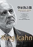 """华尔街之狼:金融之王卡尔·伊坎传(这个星球上最成功的投机者,电影《华尔街》的主角原型之一,他就是让CEO闻风丧胆的""""野蛮人"""")"""