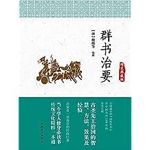 """群书治要(大唐盛世的""""四库全书"""" 在中国失传1200年的珍贵古籍)"""