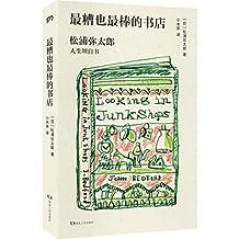 """最糟与最棒的书店【像王石卖过玉米一样,松浦弥太郎的""""成功""""基于生活经历和勇气。读这本书远比读王石的创业史更令人感动!】"""