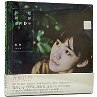 包邮正版CD 程璧CD专辑 我想和你虚度时光 寻光计划 柔情女声chengbi音乐CD+歌词本 影歌碟舞