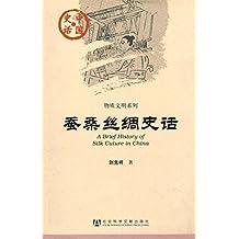 蚕桑丝绸史话 (中国史话·物质文明系列)