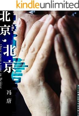 北京,北京(张一山、周冬雨主演《春风十里,不如你》原著小说) (冯唐文集)