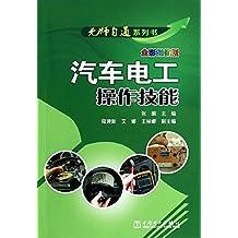 汽车电工操作技能(全彩超值版) (无师自通系列书)
