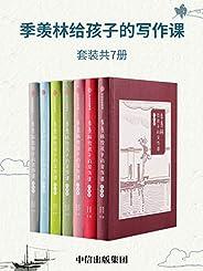 季羨林給孩子的寫作課(套裝共7冊)(中小學生閱讀范本; 文學大師寫作課)