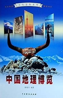 """""""中国地理博览3 (文化百科系列)"""",作者:[陈晓丹 编著]"""