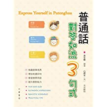 普通話對答如流三句式 (Traditional Chinese Edition)