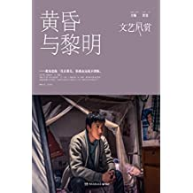 文艺风赏黄昏与黎明(2016年10月刊)