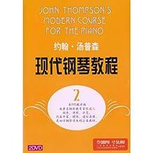 约翰•汤普森现代钢琴教程2(2DVD)