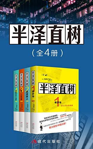 半泽直树(全四册)