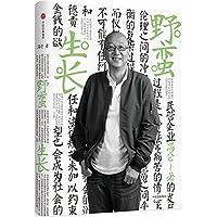 野蛮生长(2017全新修订)