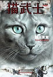 貓武士首部曲3:疑云重重(全球銷量突破5000萬冊,一部寫給成人的童話故事,一部寫給孩子的勵志傳奇,一部震撼心靈的動物小說)