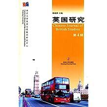 英国研究(第4辑)