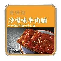 赛味馆 沙嗲牛肉脯120g(进口)