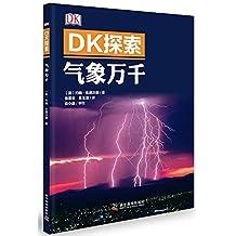 DK探索:气象万千