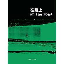 """在路上【与《麦田里的守望者》齐名的""""青春经典读物""""】 (杰克·凯鲁亚克作品)"""