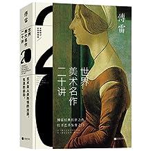 世界美术名作二十讲(修订版)(彩色典藏版)