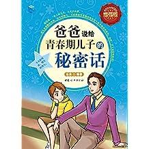 增强版-爸爸说给青春期儿子的秘密话