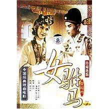 黄梅戏女驸马 中国戏曲永恒经典(2VCD)