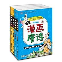 漫画中国:漫画唐诗宋词(套装共4册)