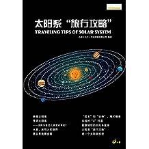 """少年时轻阅读系列·太阳系""""旅行攻略"""""""