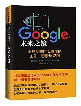Google:未�碇��R(全球��新巨�^真正的工作、思索�c���)