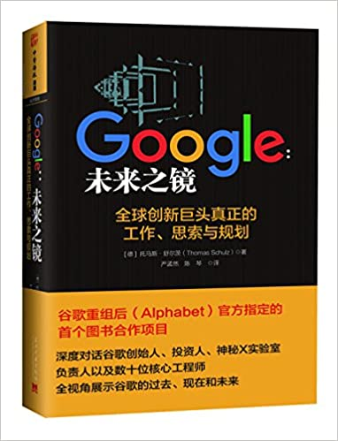 Google未来之镜全球创新巨头真正的工作电子书PDF