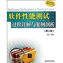 软件性能测试过程详解与案例剖析(第二版)
