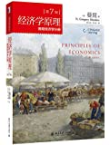 经济学原理:微观经济学分册(第7版)