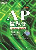 新东方•AP微积分