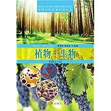中国少年儿童百科全书:植物·生物