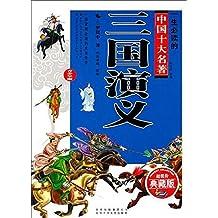 一生必读的中国十大名著:三国演义(青少年版)