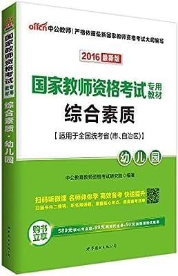 中公版·2016国家教师资格考试专用教材:综合素质·幼儿园.pdf