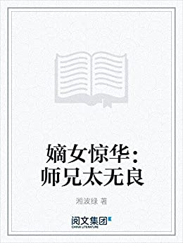 """""""嫡女惊华:师兄太无良"""",作者:[湘波绿]"""