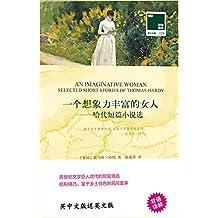 一个想象力丰富的女人:哈代短篇小说选 (双语译林 壹力文库)