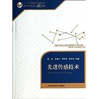 中国科学技术大学精品教材:先进传感技术
