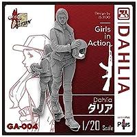 吉尔普拉 1/20 女孩 动画系列 大利亚 (1件装 10件) 树脂套装 GA-004