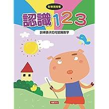 認識123-動筆寫寫看(4) (Traditional Chinese Edition)