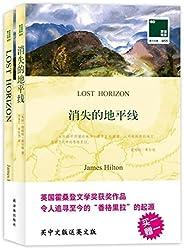 消失的地平線 Lost Horizon(中英雙語) (雙語譯林 壹力文庫)