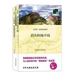 """""""消失的地平线 Lost Horizon(中英双语) (双语译林 壹力文库)"""",作者:[詹姆斯·希尔顿, 朱红杰, 吴夏汀]"""